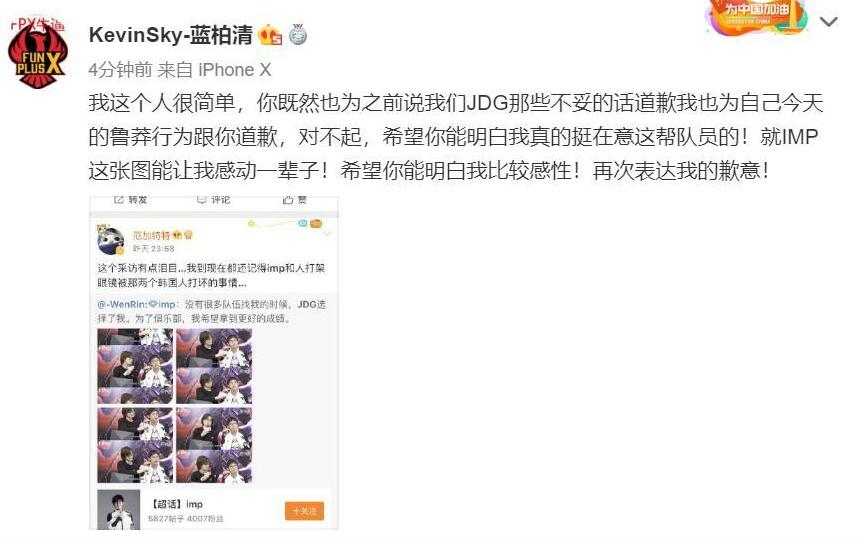 JDG老板怒怼微笑事件后续:微博已清空,双方疑已和解